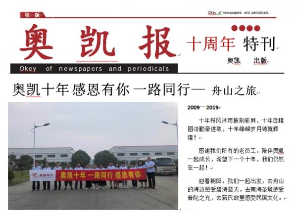 镇江专业电源治理设备公司----十周年特刊